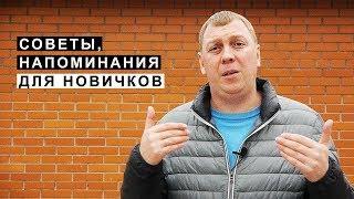 Советы, Напоминания для Начинающих Водителей, Учащихся Автошкол.
