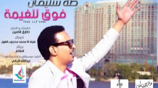 اغاني طرب MP3 طه سليمان Taha Suliman - فوق للغيمة - 2016 تحميل MP3