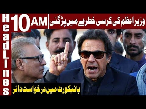 Another Disqualification Case Against PM Imran Khan  Headlines 10 AM  17 January 2019   Express News