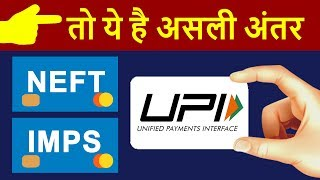 What is NEFT, RTGS, IMPS, UPI ? | Real Difference Between Online Fund Transfer | How it Works ?
