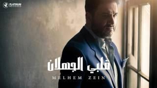 ملحم زين - قلبي الجهلان | Melhem Zein - Qalbi El Jahlan تحميل MP3