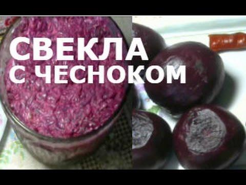 Салат из свеклы с чесноком и майонезом, классический рецепт. На любой стол.