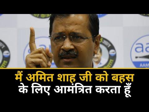 मैं अमित शाह जी को दिल्ली चुनाव के मुद्दों पर बहस करने के लिए आमंत्रित करता करता हूं। - अरविन्द केजरीवाल