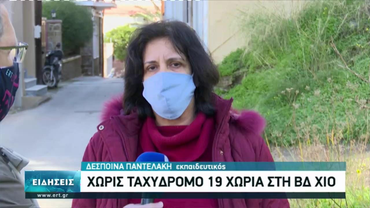 Χωρίς ταχυδρόμους 18 χωριά στη Χίο | 09/02/2021 | ΕΡΤ