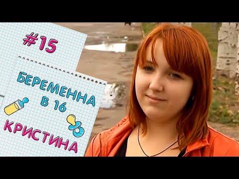 Беременна в 16   Вагітна у 16   Сезон 2, Выпуск 1