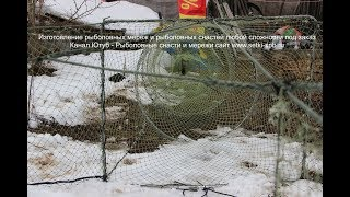Фитили и морды для ловли рыбы
