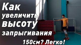 Как увеличить высоту запрыгивания, прыжка. 150 сантиметров? Легко!