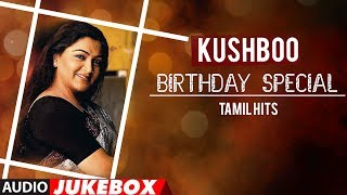 Kushboo Tamil Hit Songs | Birthday Special | #HappyBirthdayKushboo