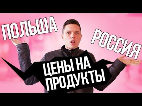 ЦЕНЫ на продукты в Польше и России 2019 (10 примеров)