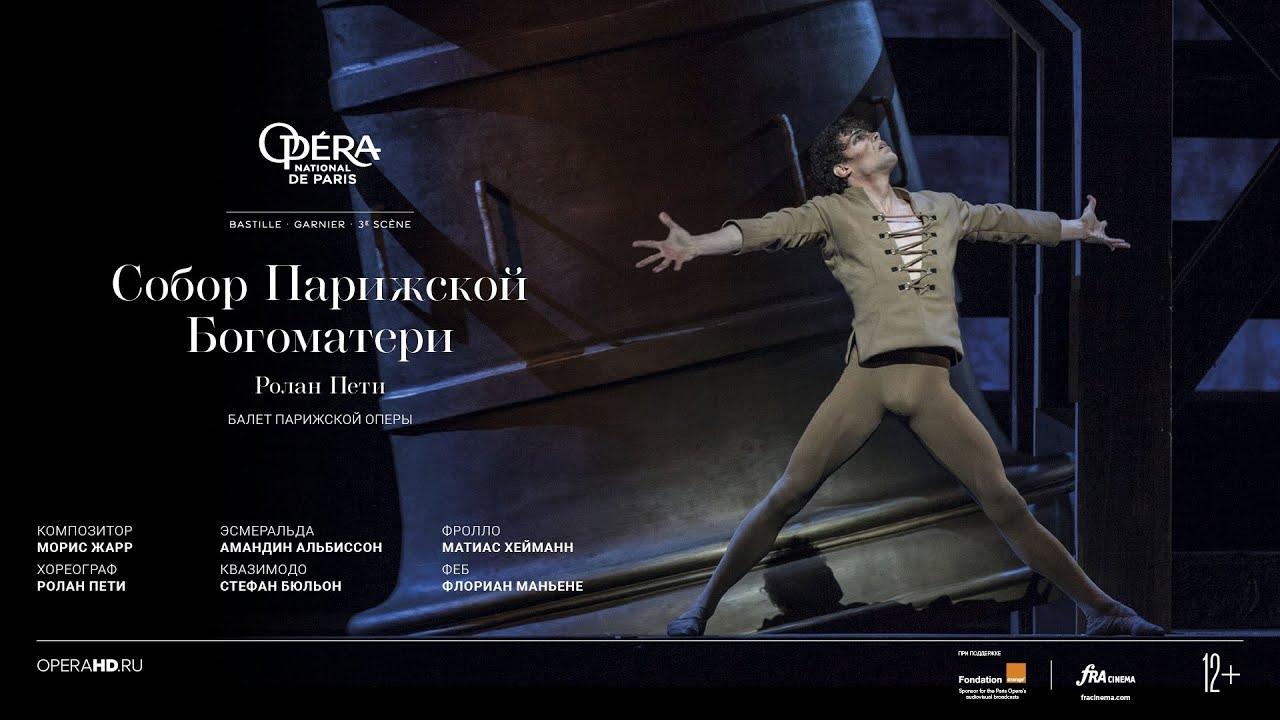 OperaHD: Собор Парижской Богоматери