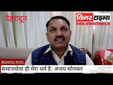 समाजसेवा ही मेरा धर्म है : अजय सोनकर