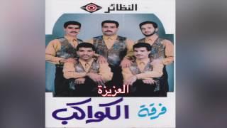 تحميل اغاني El Azeeza فرقة الكواكب – العزيزة MP3