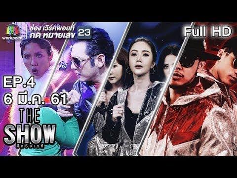 The Show ศึกชิงเวที (รายการเก่า) | EP.4 | 6 มี.ค. 61 Full HD