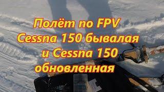 Полёт по FPV Cessna 150 бывалая и обновлённая