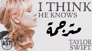 Taylor Swift   I Think He Knows   Lyrics Video   مترجمة