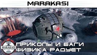 World of Tanks приколы, баги, физика, шаротанки, читы wot