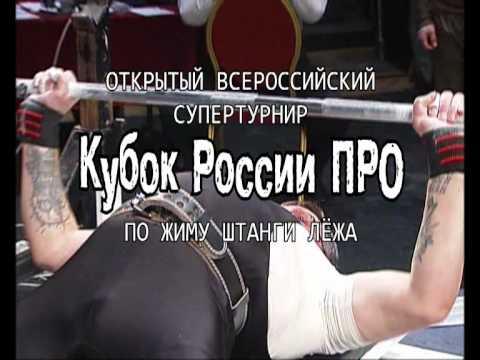 Kubok Rossii PRO 1
