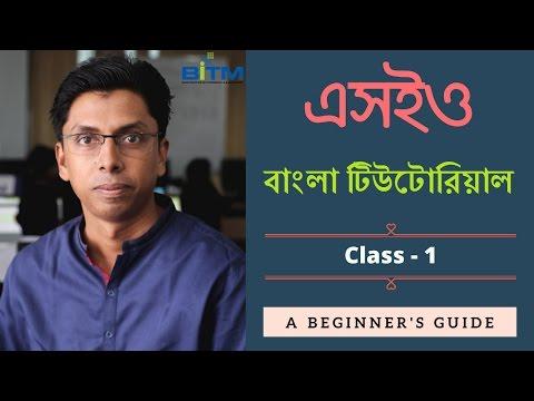 SEO Bangla Tutorial by Md Faruk Khan | Part-1 | FREE SEO Course
