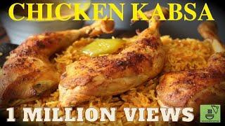 ARABIAN CHICKEN KABSA | MIDDLE EASTERN CHICKEN KABSA RICE | PERFECT KABSA RECIPE | RAMADAN RECIPE