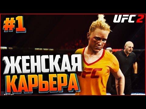 UFC 2 ЖЕНСКАЯ КАРЬЕРА #1 - ХОЛЛИ ХОЛМ