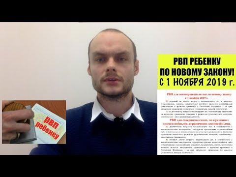 РВП ДЛЯ РЕБЕНКА по новому закону с 1 ноября 2019 г. Миграционный юрист. адвокат