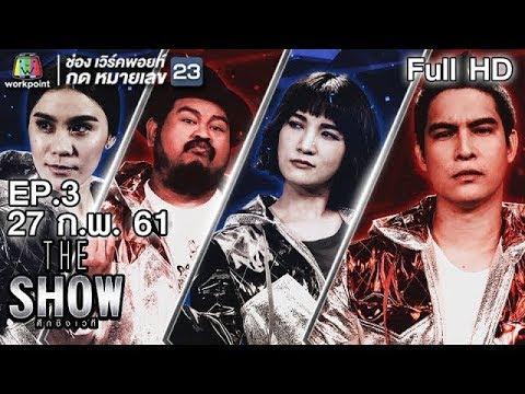 The Show ศึกชิงเวที (รายการเก่า) | EP.3 | 27 ก.พ. 61 Full HD