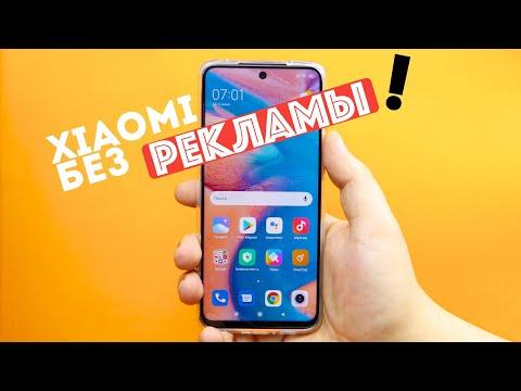 Как полностью отключить рекламу на Xiaomi (Для тех, кто не знал!) - На примере Redmi Note 9S!