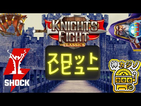 Knights Fight(ナイツ・ファイト)のプレイ動画