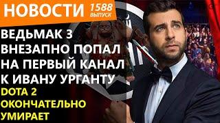 Ведьмак 3 внезапно попал на Первый канал к Ивану Урганту. DOTA 2 окончательно умирает. Новости