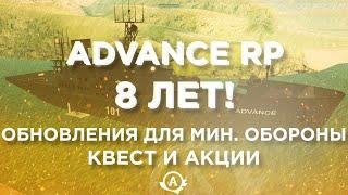 Advance RP 8 лет! Обновления для мин. обороны