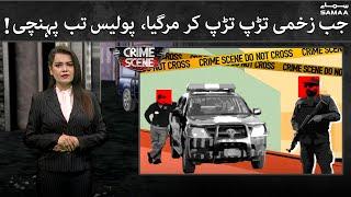 Crime Scene | SAMAA TV | 14 July 2021