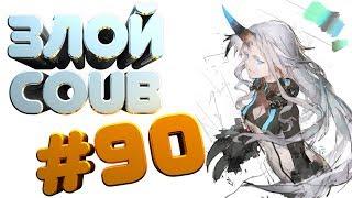 ЗЛОЙ BEST COUB #90 | лучшие приколы за января 2019 / anime amv / gif / mycoubs  / аниме / mega coub