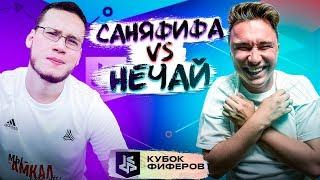 УНИЖАЕМ ШКОЛЬНИКА В ФИФЕ!  // КУБОК ФИФЕРОВ 1 ТУР