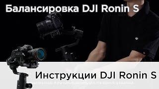 Балансировка Ronin S