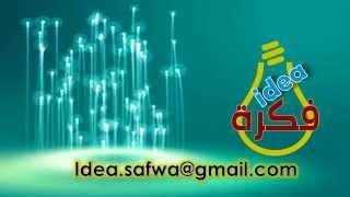 preview picture of video 'حملة نور الرسالة و الغفران'