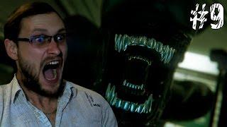 Alien: Isolation Прохождение ► ДИЧАЙШАЯ ПАНИКА ► #9
