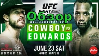 Обзор UFC Fight Night 132 Cowboy vs Edwards