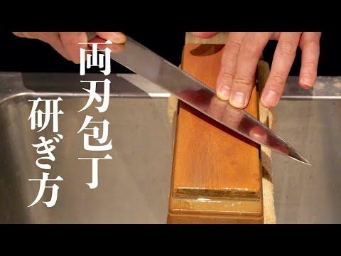 両刃包丁の研ぎ方 牛刀 ペティ 家庭用包丁などの両刃の洋包丁の研ぎ方