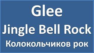 Glee - Jingle Bell Rock - текст, перевод, транскрипция