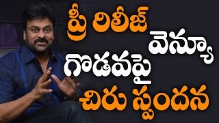 Chiranjeevi Reacts On Khaidi No 150 Pre Release Event Venue Issue  Khaidino150  Balakrishna