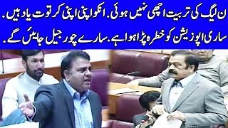 Fawad Chaudhry Bashing On Opposition   12 December 2018   Dunya News