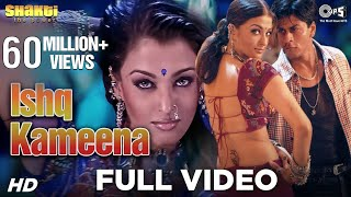 Ishq Kameena – Shakti | Shahrukh Khan & Aishwarya Rai I Sonu Nigam & Alka Yagnik