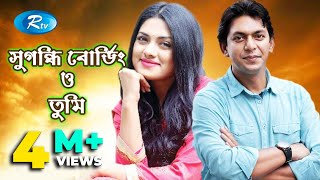 Shugondhi Boarding O Tumi | সুগন্ধি বোর্ডিং ও তুমি | Chanchal Choudhury, Tisha l Rtv Eid Special