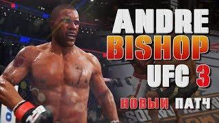 БОКСЕР ANDRE BISHOP в UFC 3 НОВЫЙ ПАТЧ RANKED TOP 10