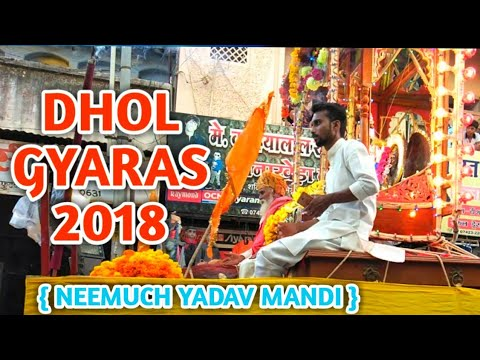 Neemuch : Dhol Gyaras 2018 | Yadav Mandi Neemuch | Anivesh Maurya