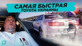 Toyota Mark 2 Tourer V - 1 200 HP // Самая Быстрая Тойота Украины