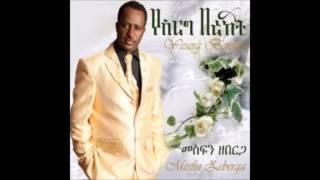Ethiopian Wedding Music- Eshete Wayena -Mesfin Zeberga (Official Music Video)