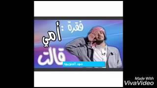 اغاني حصرية فقرة: امي قالت فارس البشيري???????????? تحميل MP3