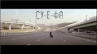 """СУ-Е-ФА"" / ""ROSHAMBO"" (Короткометражный фильм)"
