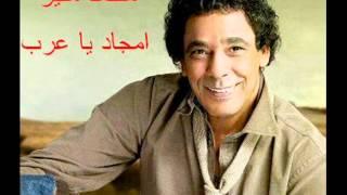 تحميل اغاني محمد منير - امجاد يا عرب.Mohamed Mounir - Amgad Ya Arab MP3